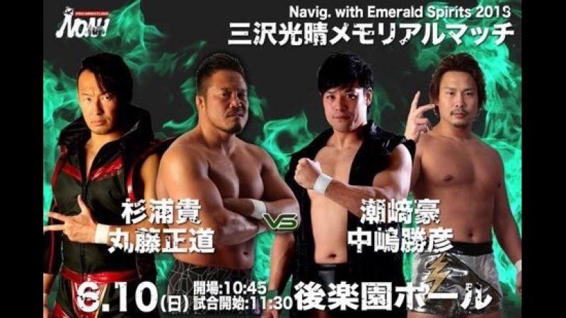 Pro Wrestling NOAH Navigation With Emerald Spirits 2018 (2018.06.10) - День 1