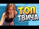 [Twitch WTF] Топ Клипы с Twitch | Офигенно Танцует! 😍 | Папич и Фанат | Скримеры на Стриме | Лучшие Моменты Твича