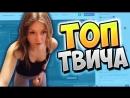 Twitch WTF Топ Клипы с Twitch Офигенно Танцует! 😍 Папич и Фанат Скримеры на Стриме Лучшие Моменты Твича