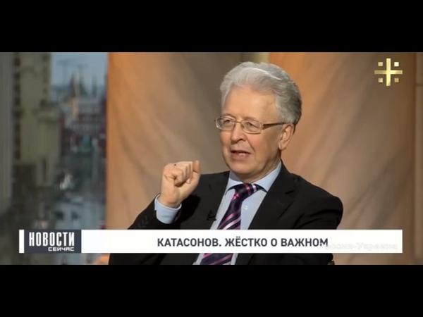 Катасонов В. Жёстко, что ждёт Россию Кто нас ведёт и куда