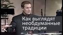 История о том как выглядят необдуманные традиции Александр Шевченко