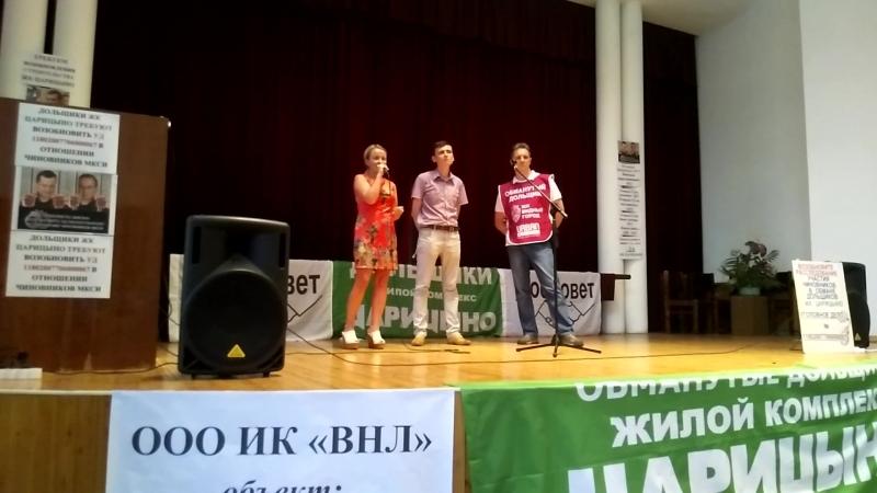 Конференция 04 08 18 дольщики Урбан Групп