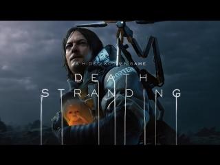 Death Stranding — Русский трейлер игры #4 (Субтитры, 4К, 2018)