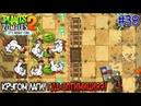 КРУГОМ ЛАГИ! ГДЕ ОПТИМИЗАЦИЯ?! КУРОЧКИ АТАКУЮТ! ► Wild West Day 6 ► Plants vs. Zombies 2 38