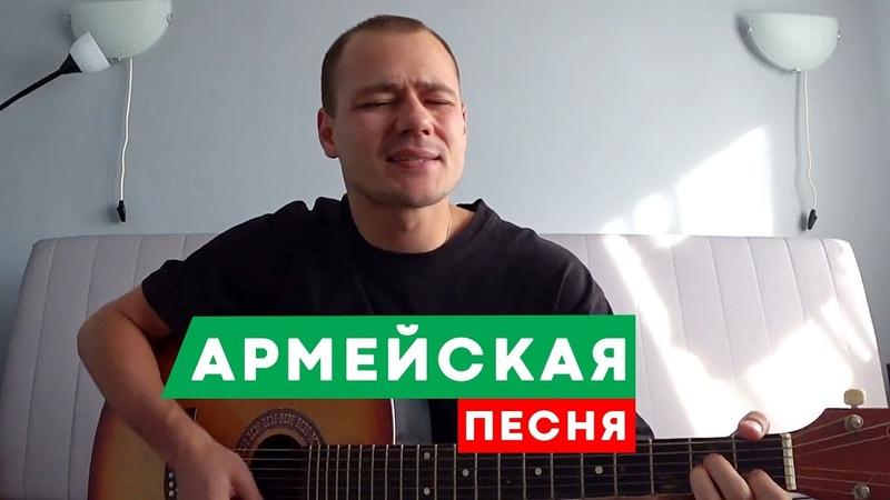 АРМЕЙСКАЯ песня, под ГИТАРУ. До СЛЁЗ