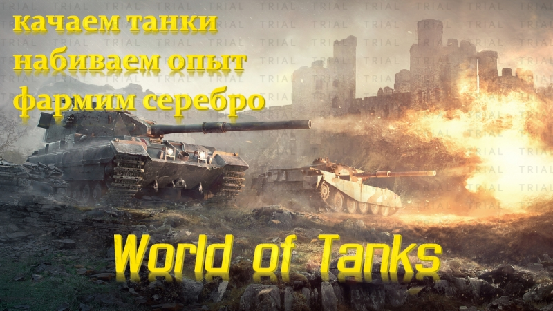 WORLD OF TANKS | ПАТЧ 1.0.2.1 | КАЧАЕМ ТАНКИ | Т-10 | ОБЪЕКТ 430 | М-103 | ФАРМИМ СЕРЕБРО