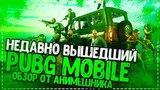 ПУБЫГЫ МОБИЛЕ - ЧТО ЭТО?! PlayerUnknown's Battlegrounds(mobile)