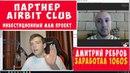 AirBit Club МЛМ проект Как Дмитрий Ребров заработал 1060$