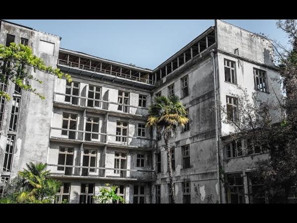 Военный госпиталь Мацеста