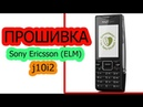 Прошивка/Firmware Sony Ericsson (Elm) j10i2. Первый русскоязычный мануал в Ютубе