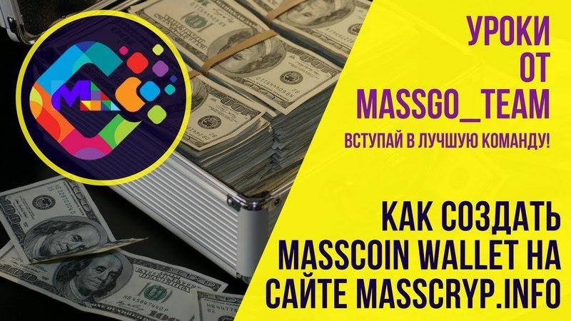 Как создать Masscoin Wallet на сайте masscryp.info Вывод денег из MassCryp станет моментальным