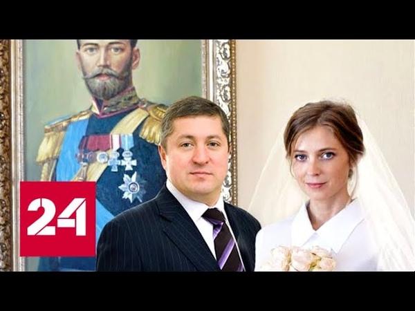 Ягненок и Хуторянка Поклонская вышла замуж. 60 минут от 16.08.18