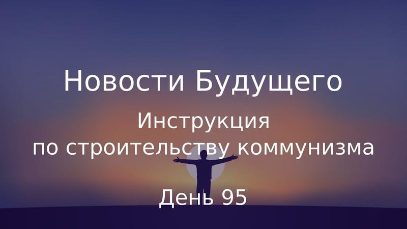 День 95 - Инструкция по строительству коммунизма - Новости Будущего (Советское Телевидение)