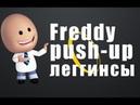 Freddy push-up леггинсы. Freddy push-up леггинсы купить. Freddy push-up зимние леггинсы.
