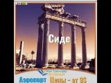 TT Hotels Hydros Club Airport Transfer