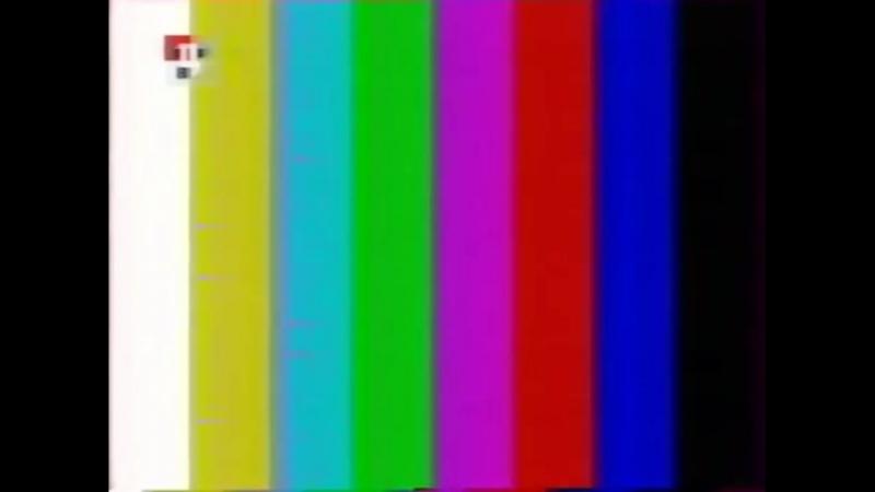 Настроечная таблица (ТВ Центр/ТВЦ, 1997-2006)