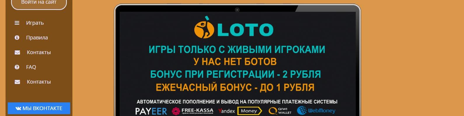 моментальная лотерея payeer