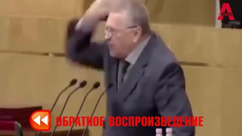 © Речь Жирика в обратной перемотке