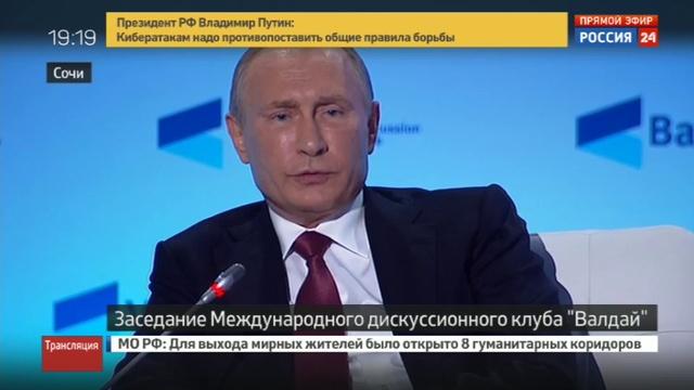 Новости на Россия 24 • Путин заявил, что бюджет и инфляция волнует его больше своего могущества