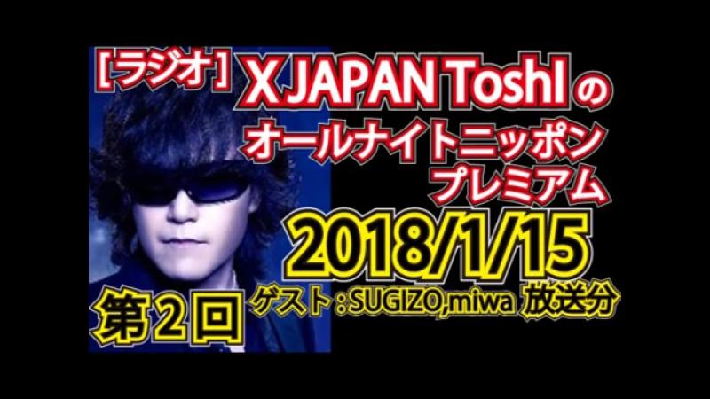SUGIZO miwa at ToshI no All Night Nippon Premium 2018.1.15 (radio)