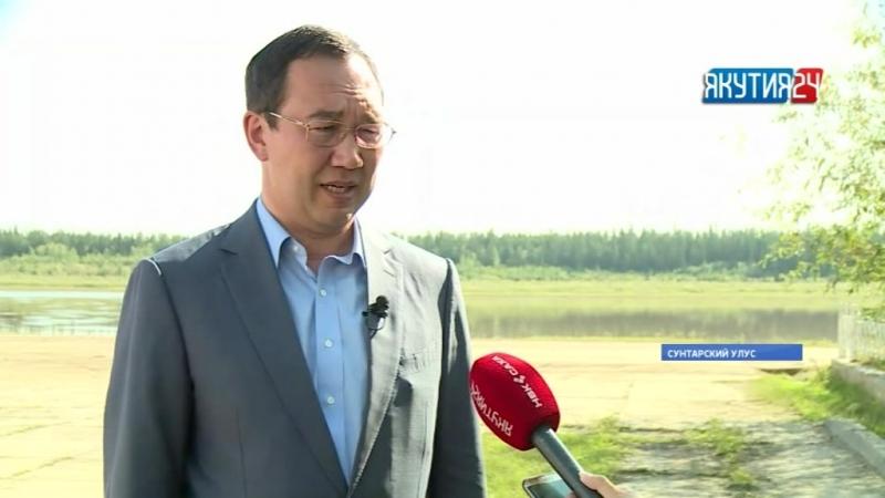 Айсен Николаев дал ряд поручений по итогам облета загрязненных рек в Якутии