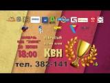 Открытый летний кубок Омской Региональной Лиги КВН - 2018