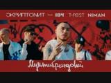 Скриптонит feat. 104, T-Fest & Niman - Мультибрендовый [ft.&.и]