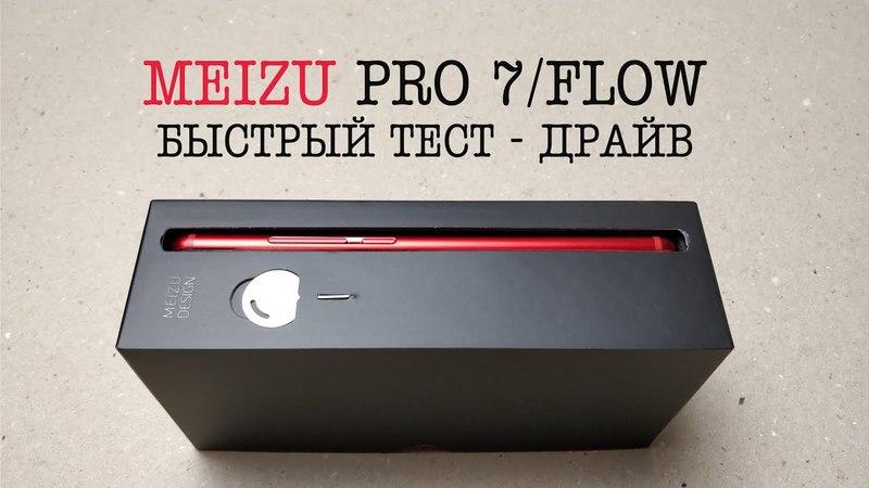 Meizu Pro 7 RED и Meizu Flow на распаковке и тест-драйве. ВСЁ ЧТО НУЖНО ЗНАТЬ ПЕРЕД ПОКУПКОЙ!