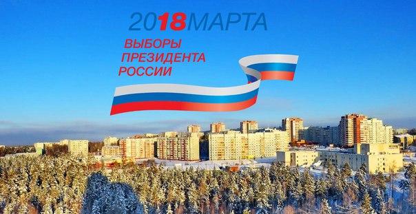 Усть-Илимск готовится к выборам президента