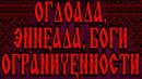 ОГДОАДА, ЭННЕАДА, БОГИ ОГРАНИЧЕННОСТИ - БОГИ ЗНАНИЯ О КОТОРЫХ ХРАНИЛИСЬ В ЕГИПТЕ И В РАХМАНСКОЙ ТРАДИЦИИ