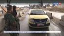 Новости на Россия 24 • Гуманитарный коридор в Восточной Гуте обстрелян боевиками