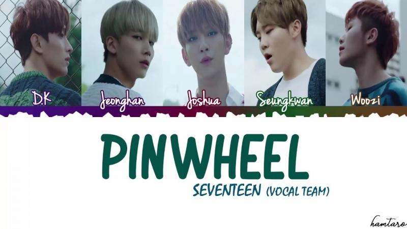 [Рус. Саб] SVT VOCAL TEAM — 바람개비 (Pinwheel)