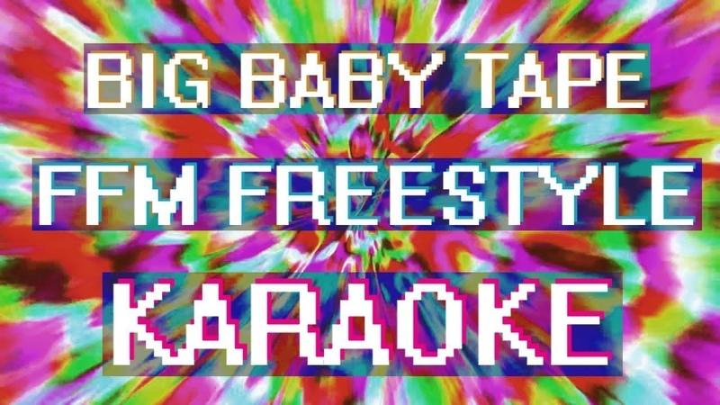 Big Baby Tape - FFM Freestyle (Караоке)