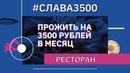 Как прожить на 3500 рублей в месяц Сходил в ресторан
