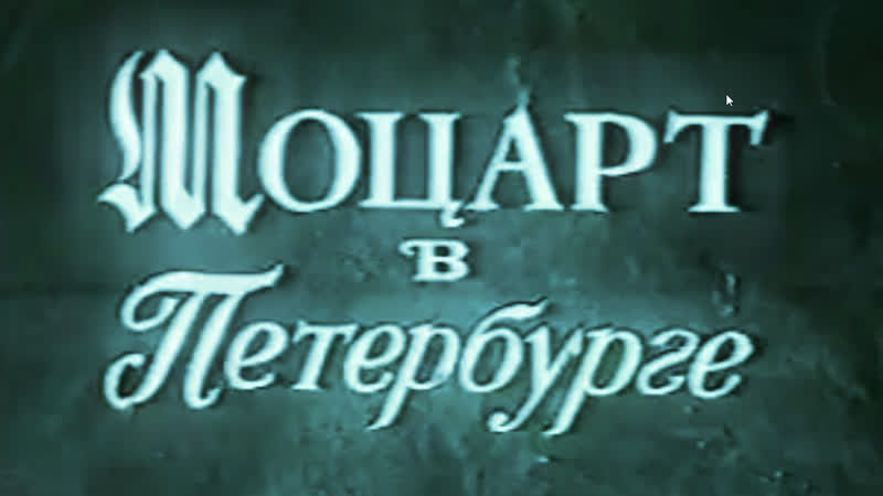 Моцарт в Петербурге / 1997 / Константин Селиверстов