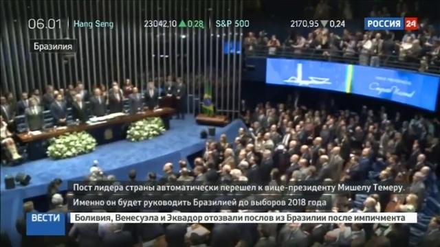 Новости на Россия 24 • Сторонники Роуссефф вышли на улицы с протестом против ее отстранения