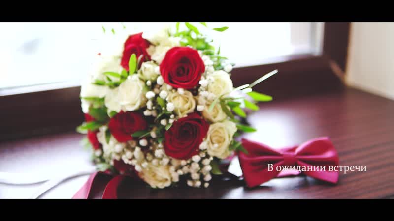 Свадьба Евгения и Полины 28 сентября 2018 Ялуторовск