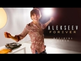 ALEKSEEV - Forever (Алексеев)