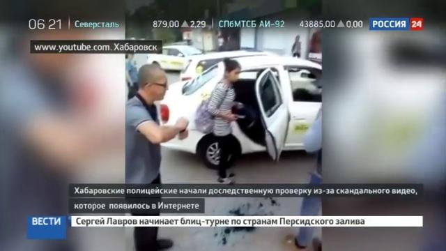 Новости на Россия 24 • Умывание зеленкой как плата за проезд: полиция начала проверку скандального видео