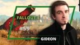 Fallout 4 - Gideon - 59 выпуск