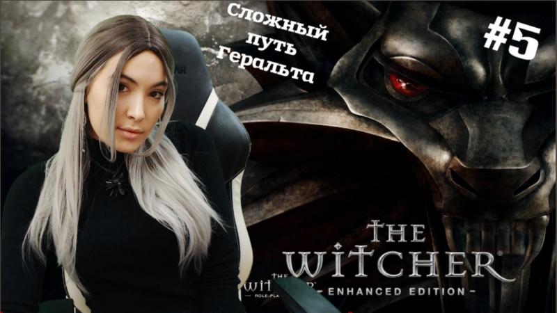 The Witcher Прохождение 5 ► Сложный путь Геральта   Стримчик перед уездом