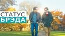 Статус Брэда 2017 Комедия четверг кинопоиск фильмы выбор кино приколы ржака топ