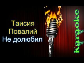 ТАИСИЯ ПОВАЛИЙ ПЕСНЯ НЕ ДОЛЮБИЛ СКАЧАТЬ БЕСПЛАТНО