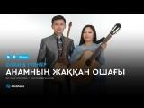 Әліби & Гүлнұр - Анамның жаққан ошағы (аудио).mp4.480.mp4