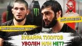 Зубайра Тухугов: уволен или нет? / Хабиб покинет UFC? / ОТВЕТЫ