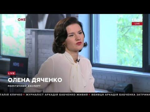 Дяченко: спецоперация СБУ поставила под сомнение все четыре года правления Порошенко 31.05.18