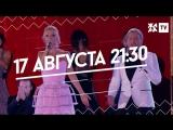 Юбилейный вечер Валерии на Первом канале (Фестиваль «Жара2018», анонс)