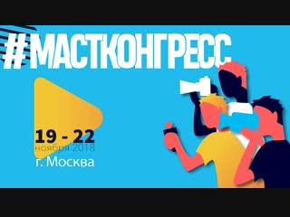 Секретарь Союза журналистов России Юлия Загитова ждет вас на #МАСТКОНГРЕСС