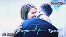 Игорь и Катя 💗 Наша ЛЮБОВЬ