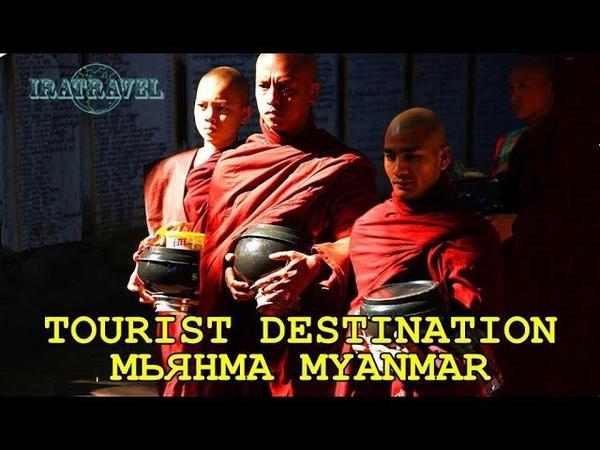 🇲🇲 ПРО ПУТЕШЕСТВИЕ ВЛОГ МЬЯНМА БИРМА: О БУДДИЗМЕ ⛩️ VLOG TOURIST DESTINATION MYANMAR